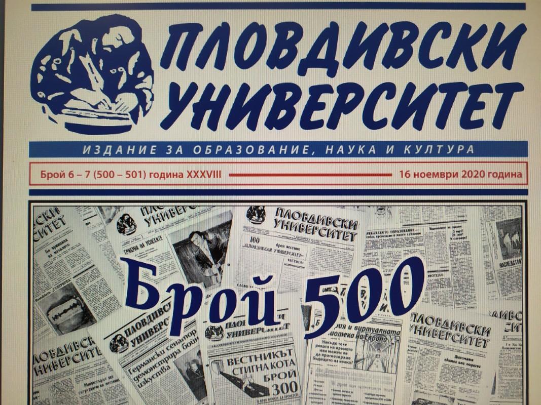 "Вестник ""Пловдивски университет"" - брой 500"