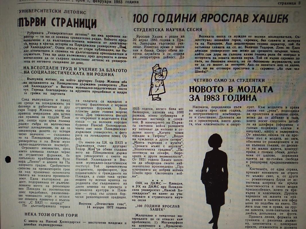 "Вестник ""Пловдивски университет"" - 1 брой"