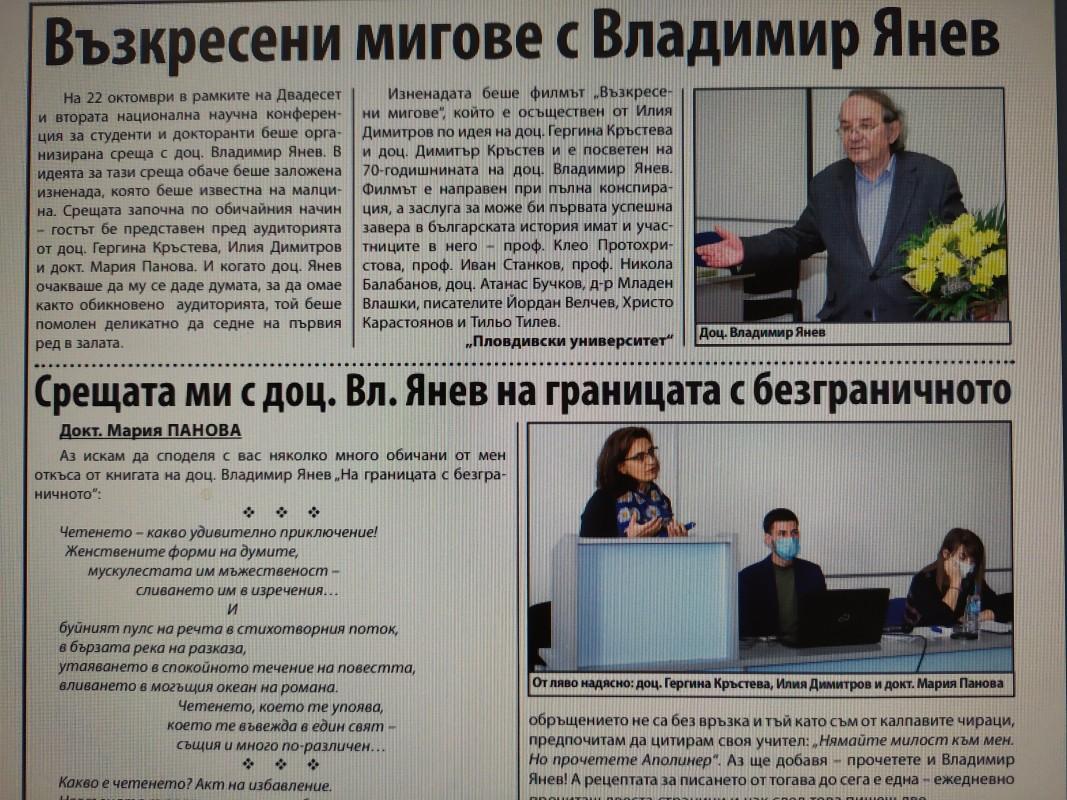 """Из вестник """"Пловдивски университет"""" - брой 500"""