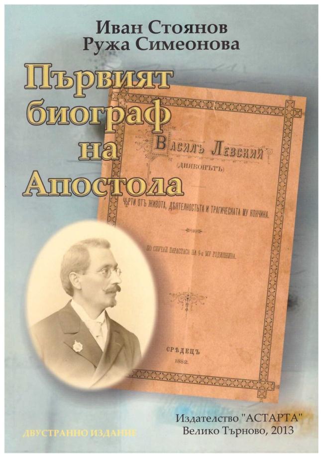 Книга за Апостола